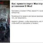 МОДПАК D MOD ДЛЯ World of Tanks 0.9.19.02
