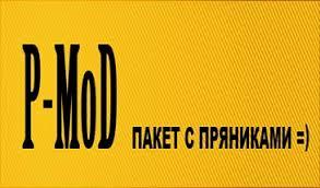 P-MoD - комплексный мод для улучшения геймплея World of Tanks 0.9.19.02