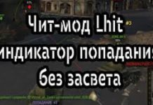 Мод Lhit для World of tanks 1.7.0.0