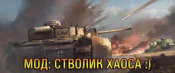 Стволик Хаоса - мод на увеличение точности стрельбы для World of tanks 0.9.19.2