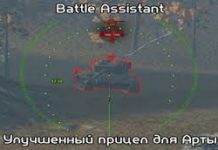 Мод Battle Assistant