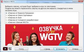Танковая озвучка экипажа от WGTV для World of Tanks 0.9.19.02