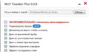 WoT Tweaker Plus с облегченными текстурами для патча 0.9.19.02WoT Tweaker Plus с облегченными текстурами для патча 0.9.19.02
