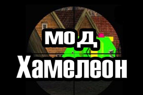 Скачать Мод Хамелеон - 3D шкурки танков врагов для World of tanks 0.9.19.0.2