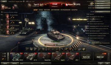 Скачать Технологический ангар на заводе танков для WOT 0.9.19.02
