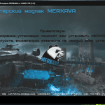 Читерский модпак МЕРКАВА для World of Tanks 0.9.19.1