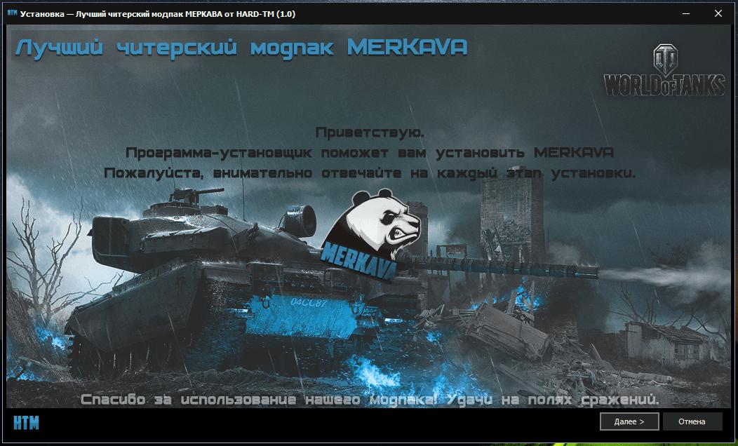 Моды в World Of Tanks 0.9.9 скачать