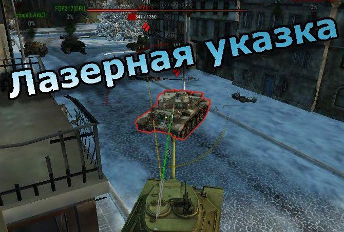 Чит лазерная указка-прицел для World of Tanks 0.9.19.02