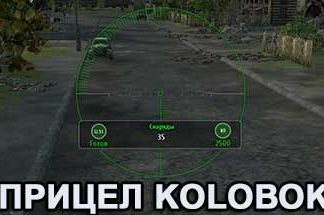 Прицел Kolobok для World of Tanks 0.9.19.0.2