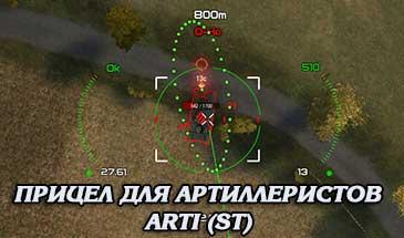 Артиллерийский прицел Arti (ST) для World of Tanks 0.9.19.0.2