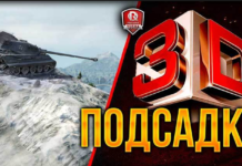 ‌Подсадки 3D от Tornado Esports‌ для World of Tanks 0.9.19.1