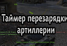 Таймер перезарядки артиллерии противников и союзников для World of tanks 0.9.19.1