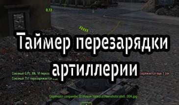Таймер перезарядки артиллерии противников и союзников для World of tanks 0.9.19.1
