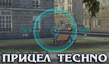 Прицел Techno для World of Tanks 0.9.19.1