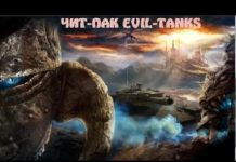 ЧИТ-ПАК. Evil-Tanks. для World of Tanks 0.9.19.0.2