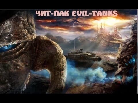 ЧИТ-ПАК. Evil-Tanks. для World of Tanks 0.9.19.0.2