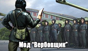 Мод Вербовщик