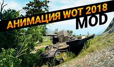 Мод Новая анимация танков для World of Tanks