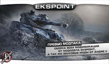 Сборка модов от Ekspoint для World of Tanks