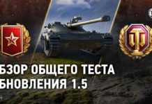 obzor-obshhego-testa-obnovleniya-world-of-tanks-1-5