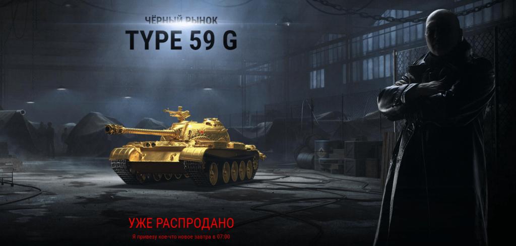 Type 59 G черный рынок