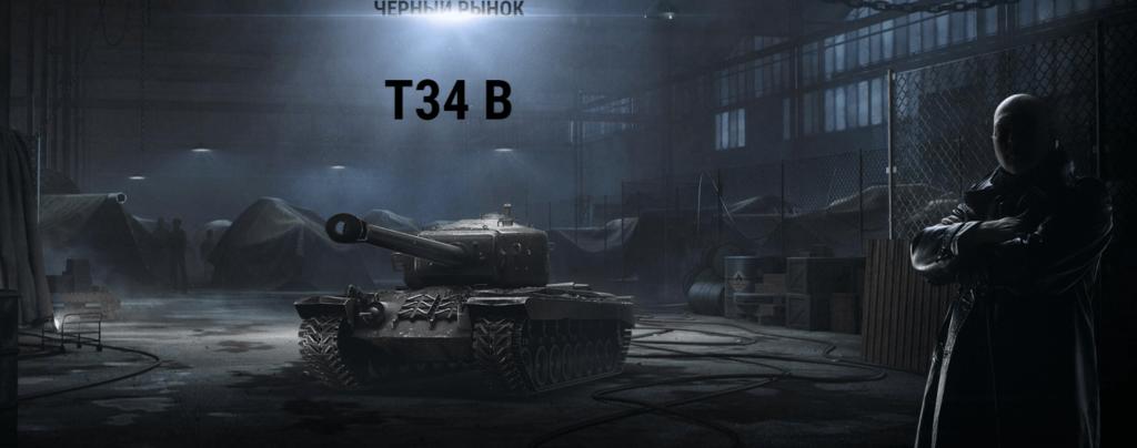 T-34 B на черном рынке