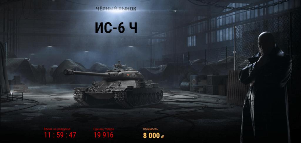 ИС-6 Ч