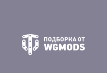 Модпак от WoT Fan для World of Tanks